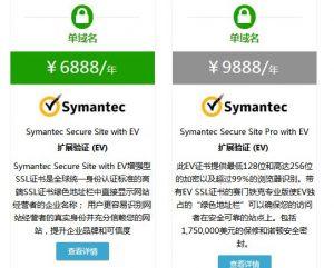 赛门铁克EV SSL证书多少钱?