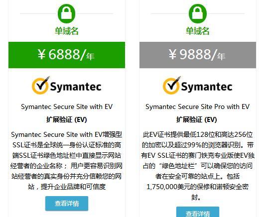 赛门铁克EV SSL证书多少钱