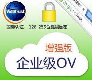OV SSL证书有什么作用?