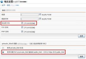 """开启该域名""""安全的SSL"""""""