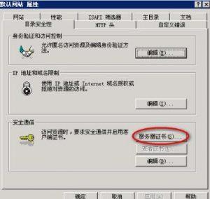 Windows2003+IIS6上安装SSL证书