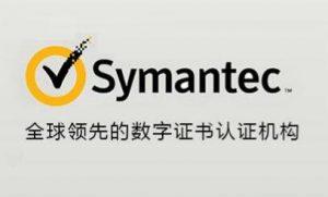 Symantec ssl 证书怎么样