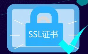SSL证书是免费的吗?