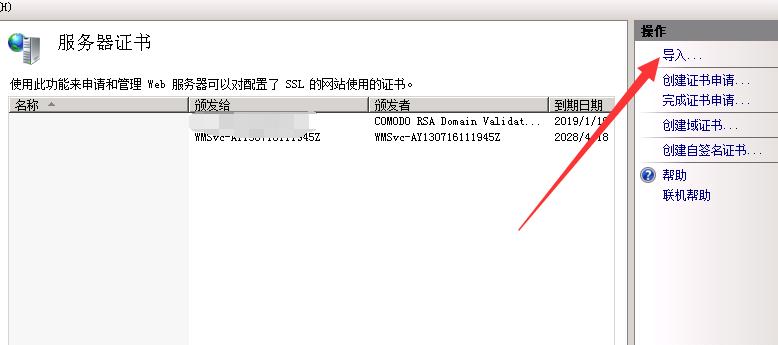 打开ssl证书