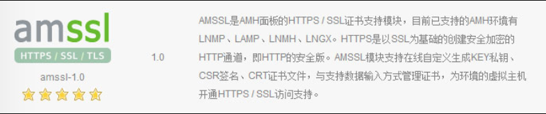 下载安装amssl软件