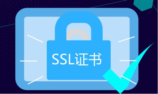SSL证书购买推荐
