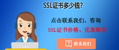 SSL证书优惠咨询