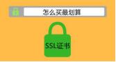 SSL证书怎么买