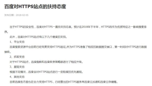 网站添加ssl证书的好处