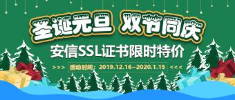 安信SSL证书双旦活动