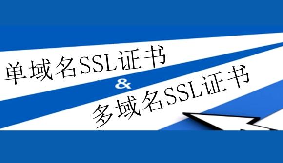单域名SSL证书和泛域名SSL证书之间的区别