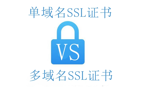 SSL证书有什么不同