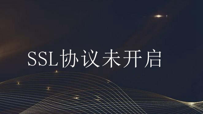 SSL协议未开启是什么意思