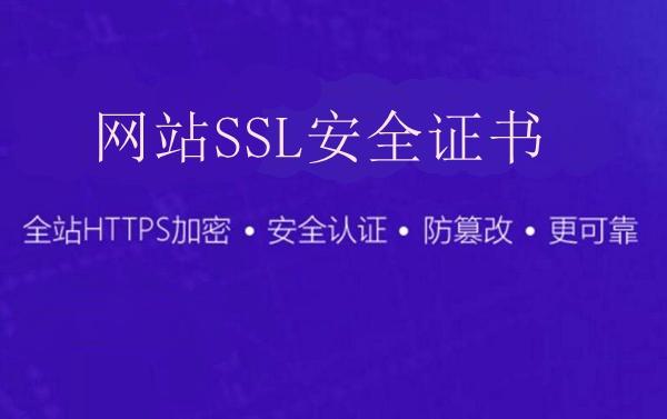 浅析网站SSL安全证书