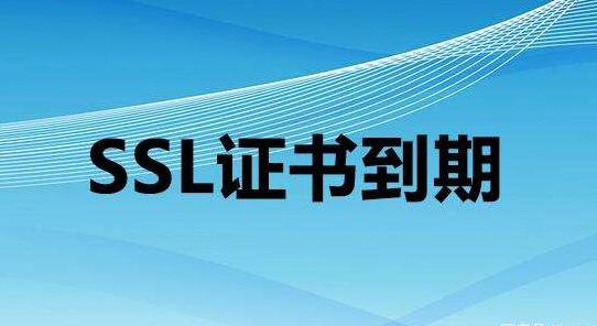 SSL证书续费