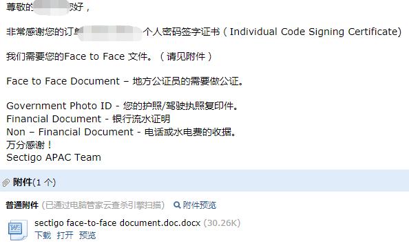 个人代码签名证书申请