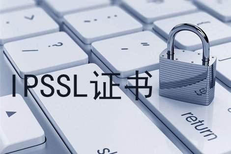 SSL证书IP