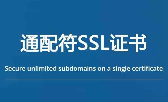 免费SSL证书通配