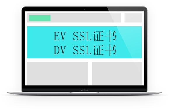EV SSL证书和DV SSL证书