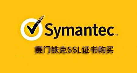 赛门铁克SSL证书购买