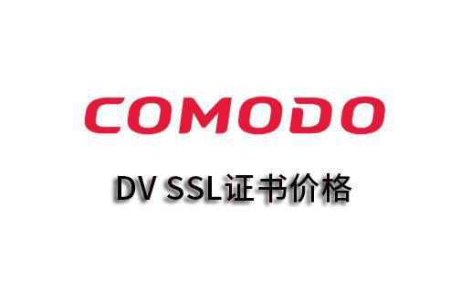 Comodo DV SSL证书申请价格