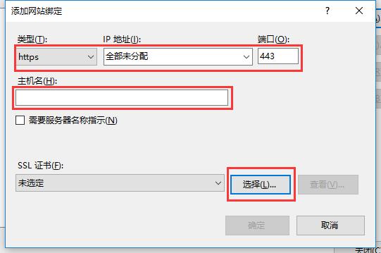 选择已添加的SSL证书