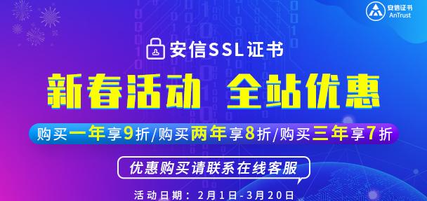 SSL证书活动