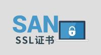 SAN SSL证书