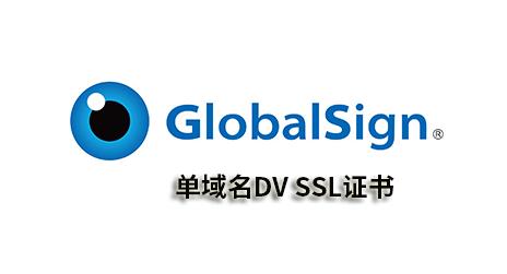 GlobalSign单域名DV证书